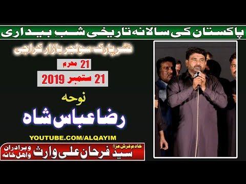 Live - Noha | Raza Abbas Shah | Salana Shabedari - 21st Muharram 1441/2019 - Nishtar Park - Karachi