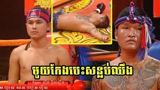 មួយកែងបេះសន្លប់ឈឹង! Viet Bundoeun Vs (Thai) Sena Noy, MyTV Boxing, 01/June/2018
