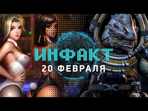 Инфакт от 20.02.2017 [игровые новости] — Mass Effect: Andromeda, Battlefield 1, Overwatch...