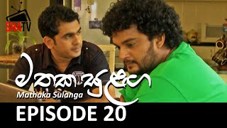 Mathaka Sulanga -  Episode 20