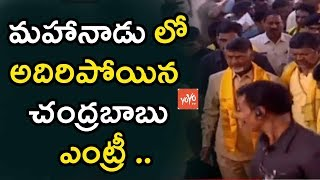 AP CM Chandrababu Entry at Telangana TDP Mahanadu 2018 | Telangana | Hyderabad