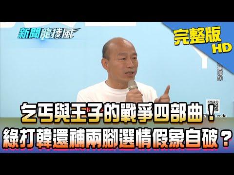 台灣-新聞龍捲風-20191211 乞丐與王子的戰爭四部曲! 綠打趴韓還補兩腳選情假象自破?
