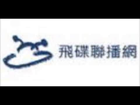 電廣-陳揮文時間 20140918