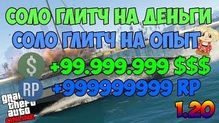 GTA V Online 1.20 NEXT-GEN! - СОЛО ГЛИТЧ НА ДЕНЬГИ и ОПЫТ/ $ solo glitch PS4/3/Xbox 360/one