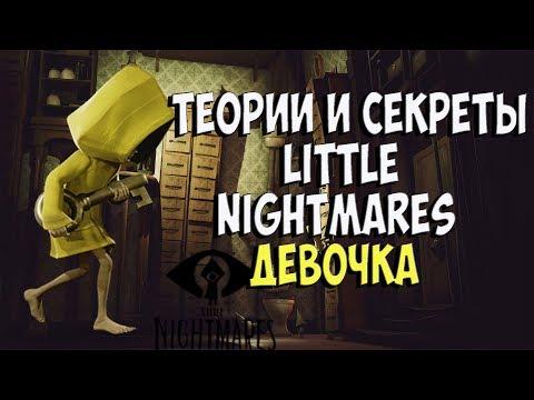 История Little Nightmares. Игровая теория.