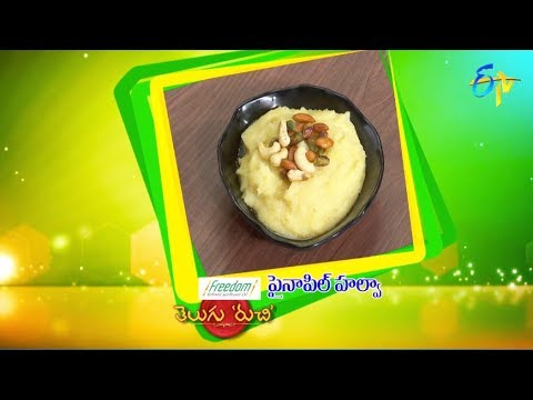 Pineapple Halwa | Telugu Ruchi | 27th September 2018 | ETV  Telugu