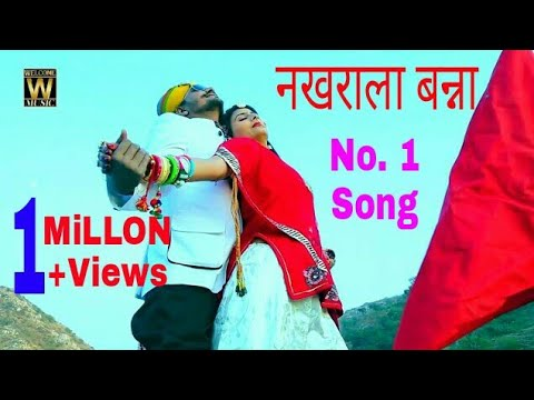 Rajasthani Exclusive song 2018-नखराला बन्ना- Rajasthani hit song 2018 ! No.1 song ! ओ जी ओ बन्ना ! . thumbnail