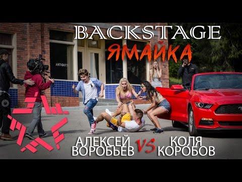 Алексей Воробьев feat. Коля Коробов - Ямайка (Backstage)