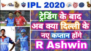 IPL 2020 - Is Ashwin Is Really Be The New Captain of Delhi | IPL Auction | MY Cricket Production