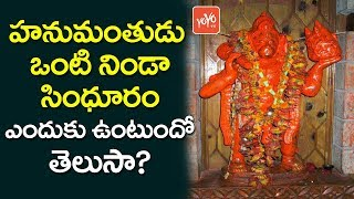 Why we Apply Sindhuram to Hanuman | Importance of Hanuman Sindoor Puja