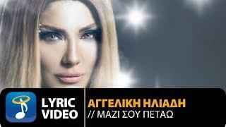 Αγγελική Ηλιάδη - Μαζί Σου Πετάω | Aggeliki Iliadi - Mazi Sou Petao (Official Lyric Video HQ)