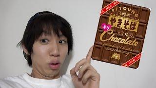 【新発売】ペヤングやきそばチョコレート味がヤバすぎた。。。