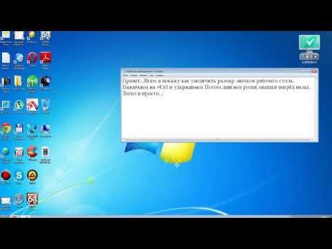 windows 7 увеличить значки: