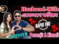 First Time Husband-Wife Very Entertaining and funny Rapid Fire interview with Prasenjit and Nirmali