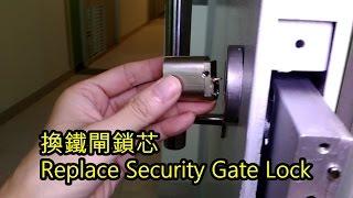 ???????, ??????,Replace Security Gate Lock