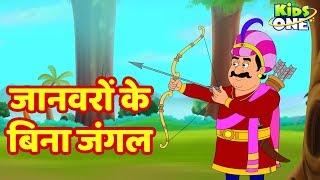 जानवरों के बिना जंगल कहानी | Hindi Kahaniya for Kids | Stories for Kids  | KidsOneHindi