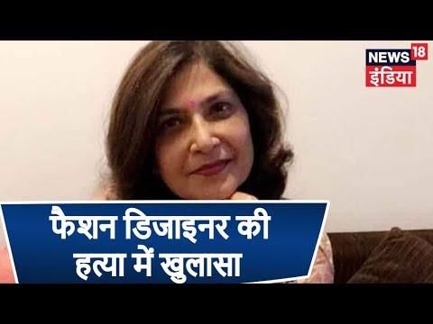Delhi में Fashion Designer के टेलर ने लूटपाट के इरादे से की हत्या