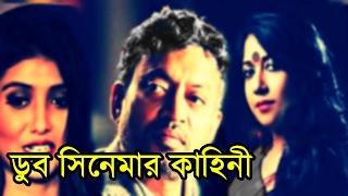 যে ডুব মুভি নিয়ে এত আলোচনা সেই ডুব সিনেমার কাহিনী জানা গেল । Dub Movie Bangla Full Story News