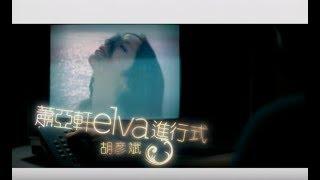 蕭亞軒 Elva Hsiao -  進行式 feat.胡彥斌 ( 官方完整版MV)