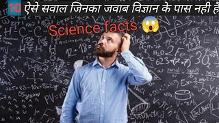 top 10 questions science can't answer _ in hindi