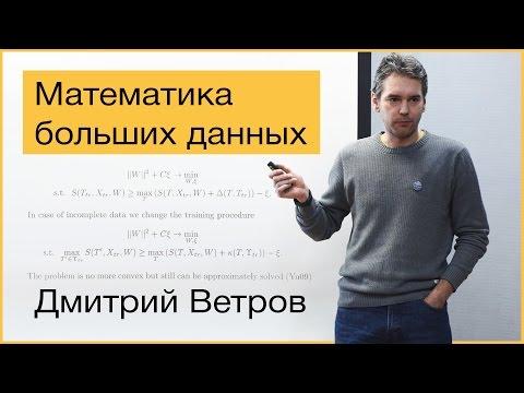 [Коллоквиум]: Математика больших данных: тензоры, нейросети, байесовский вывод  -  Ветров Д.П.