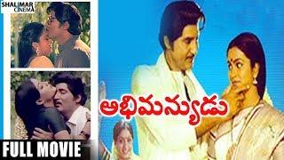 Erra Gulabilu - Abhimanyudu Full Length Telugu Movie    Sobhana Babu, Vijayashanti    Dasari Narayana Rao