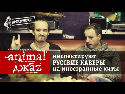 Animal Джаz (Джаз, Jazz) - Crawling (Linkin Park)
