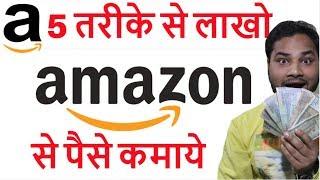 5 way to make money online with amazon 2018 | Amazon Affiliate Marketing  | online paise kamaye
