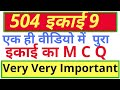 504 इकाई #9 । 504 very very important mcq । mohan verma