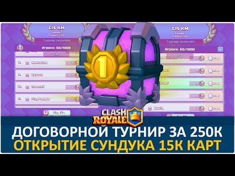 Договорные турниры за 250К гемов. Сундук на 15К карт | Clash Royale