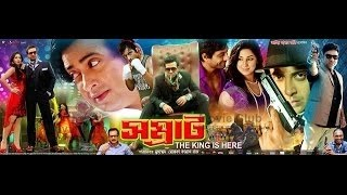 সম্রাট বাংলা নিউ ফুল মুভি ২০১৬ new bangla movie 2016