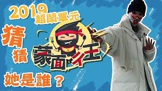 《宅蝦咪》蒙面ㄔ王!猜猜她是誰?2019最鬧單元!feat:泱泱