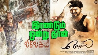 Mersal Poster & Vivegam Poster Designed By Same Person | Do You Know Who His He? Mersal VS Vivegam
