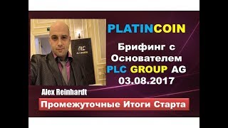 PLATINCOIN Платинкоин - Брифинг с основателем PLC Group AG Alex Reinhardt 03.08.2017
