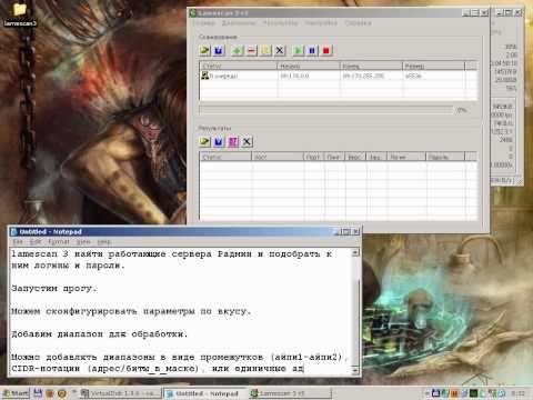 Взлом удаленого компьютера 2011. Radmin brute.