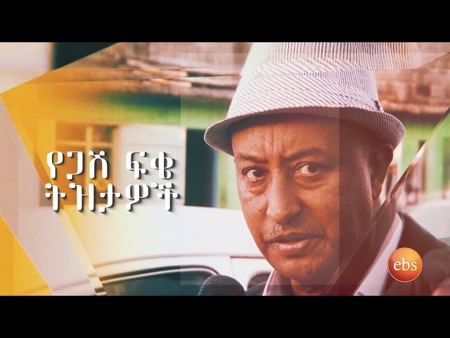 Tizitachin Be Ebs Se 10 ep 10 | Artist Fikadu T/Mariam Special