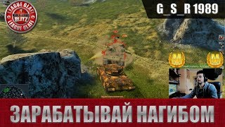 WoT Blitz -Эти танки и гнут и фармят - World of Tanks Blitz (WoTB)