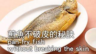 【楊桃美食網】煎魚不破皮的秘訣 pan-fry fish without breaking the skin