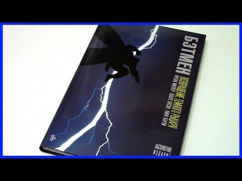 Бэтмен. Возвращение Темного Рыцаря Batman: The Dark Knight Returns Обзор комикса