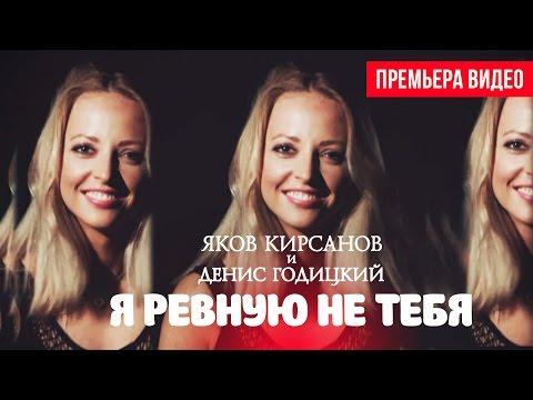 Яков Кирсанов и Денис Годицкий Я ревную не тебя retronew