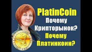 Platincoin| Почему Крипторынок| Почему Платинкоин| Чайковская