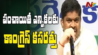T Congress Begins Preparations For Panchayat Elections In Telangana | NTV