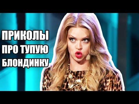 Смешное видео про блондинку - Часть 2 - лучшие приколы Дизель Шоу