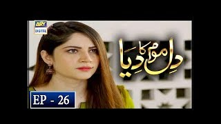Dil Mom Ka Diya Episode 26 - 20th November 2018 - ARY Digital Drama