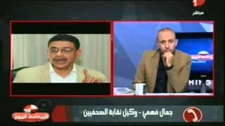 جمال فهمى لمرتضى منصور: هجرجرك وهحطك فى مكانك المناسب وبالقانون