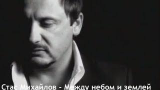 Стас Михайлов - Между небом и землей