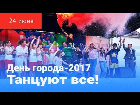 День города 2017. Танцуют все