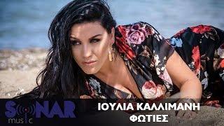 Ιουλία Καλλιμάνη - Φωτιές   Official Video Clip