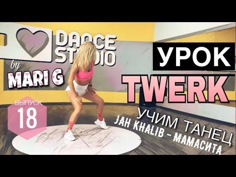 Урок TWERK by MARI G: учим танец под Jah Khalib - Мамасита. Выпуск 18