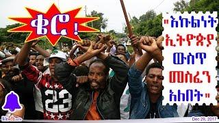 """Ethiopia: ቄሮ-የወጣቶች ንቅናቄ? """"KERO"""" Oromia, Ethiopia - DW"""